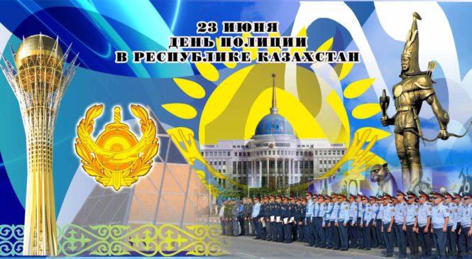 23 июня — День Казахстанской полиции