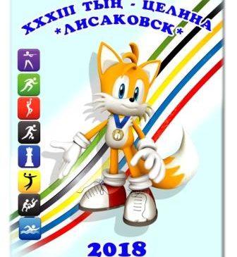Уважаемые жители  и гости города Лисаковска!