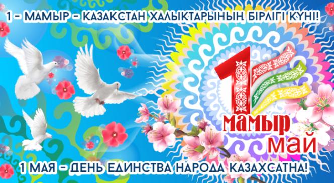Поздравление с Днем единства народа Казахстана!