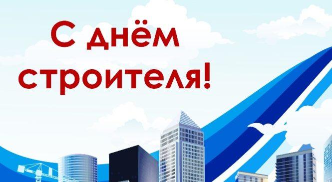 Уважаемые работники и ветераны строительной отрасли Лисаковска!