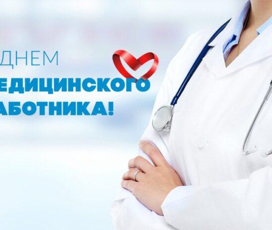 Уважаемые работники системы здравоохранения!