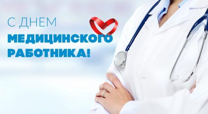 Уважаемыемедицинские работники и ветераны здравоохранения!