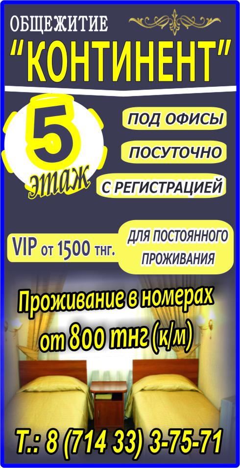 Гостиница Лисаковск, 5 этаж